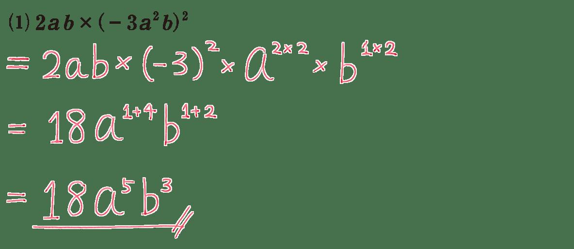 高校数学Ⅰ 数と式7 練習(1)の答え