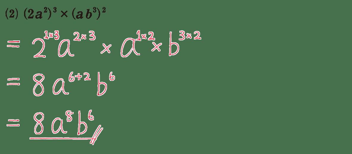 高校数学Ⅰ 数と式7 練習(2)の答え