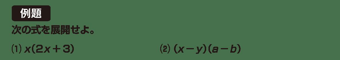高校数学Ⅰ 数と式8 例題