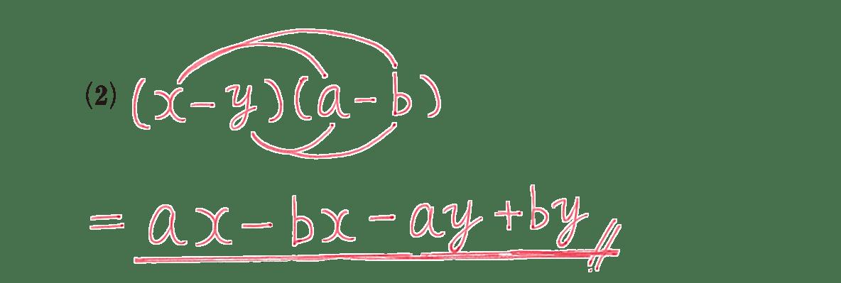 高校数学Ⅰ 数と式8 例題(2)の答え