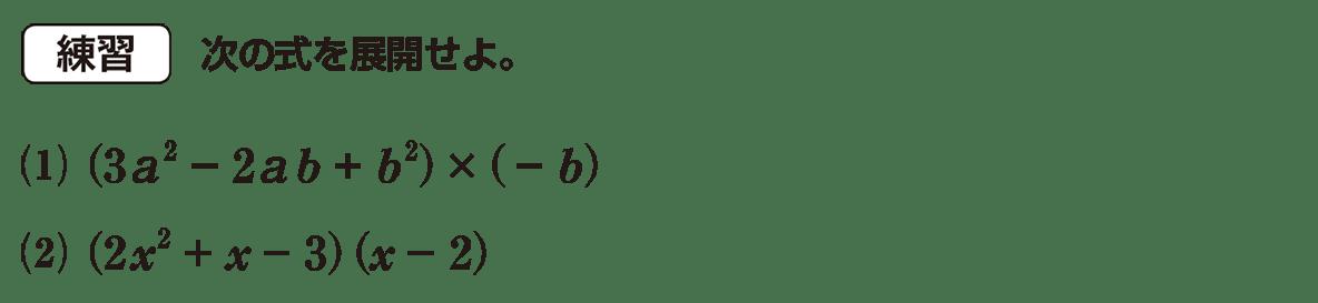 高校数学Ⅰ 数と式8 練習
