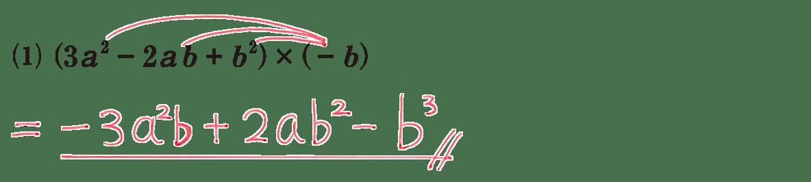 高校数学Ⅰ 数と式8 練習(1)の答え