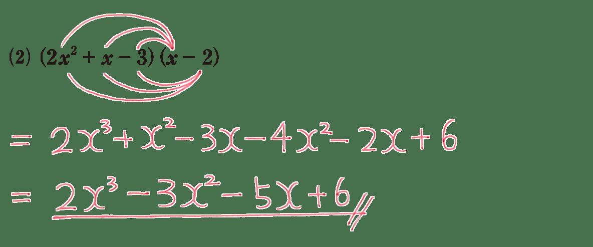 高校数学Ⅰ 数と式8 練習(2)の答え