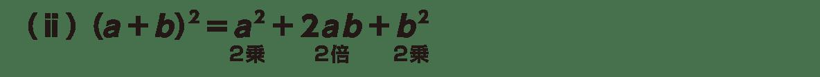 高校数学Ⅰ 数と式9 ポイント(ⅱ)のみ