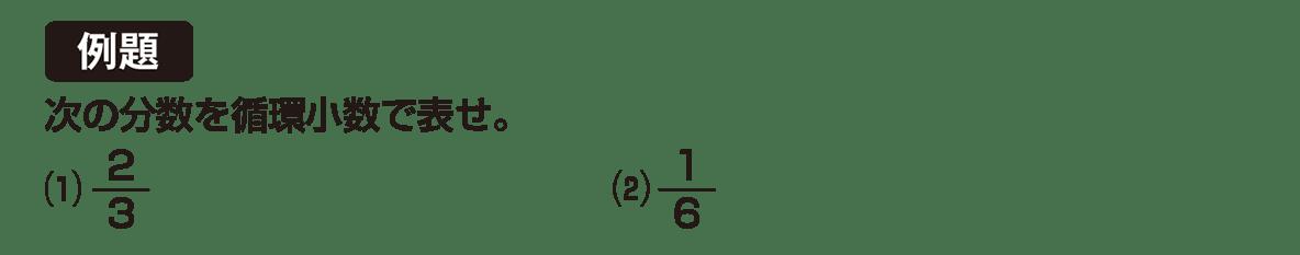 高校数学Ⅰ 数と式26 例題