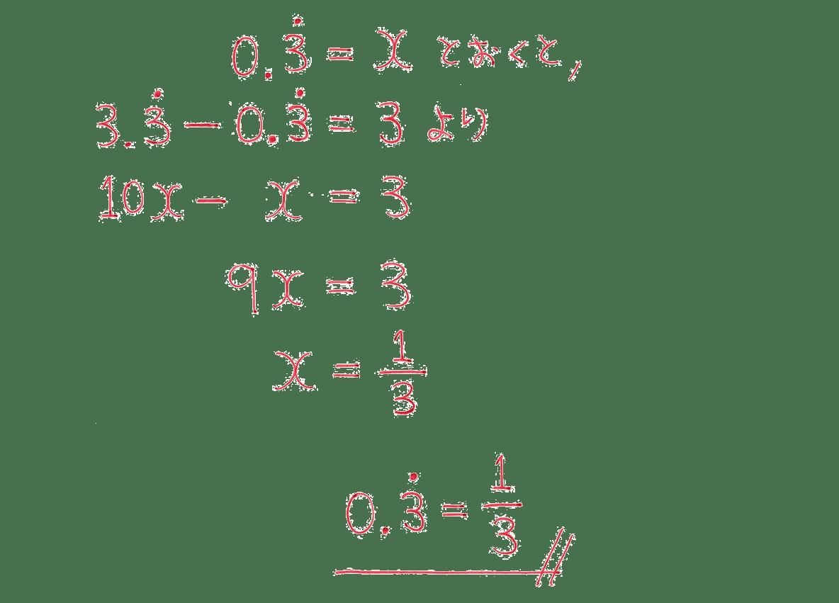 高校数学Ⅰ 数と式27 例題の答え