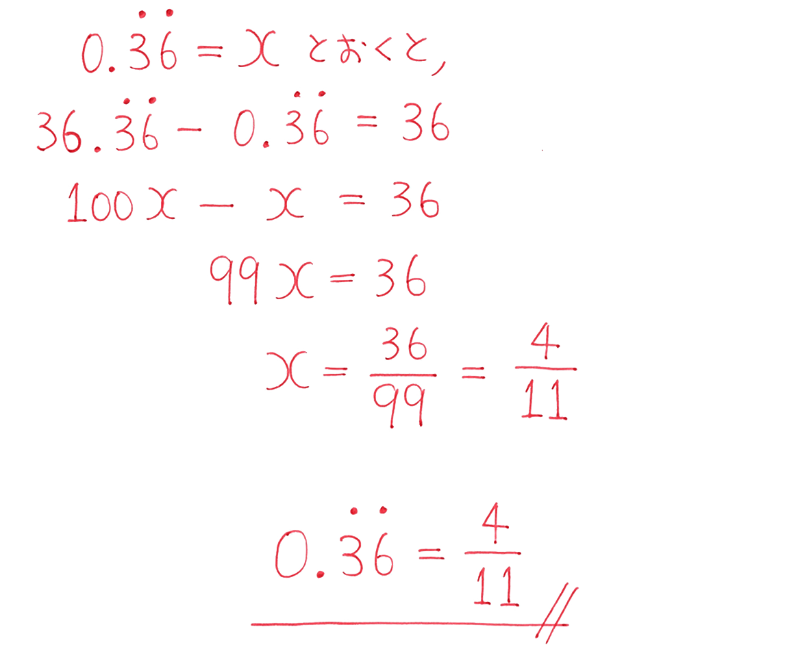 高校数学Ⅰ 数と式27 練習の答え