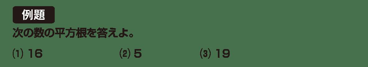 高校数学Ⅰ 数と式28 例題
