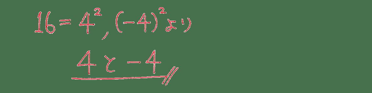 高校数学Ⅰ 数と式28 例題(1)の答え
