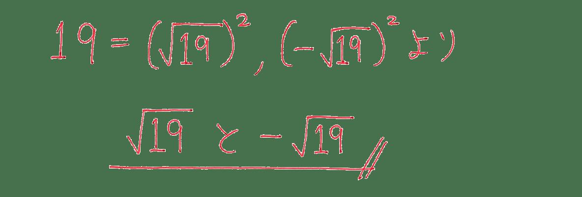 高校数学Ⅰ 数と式28 例題(3)の答え