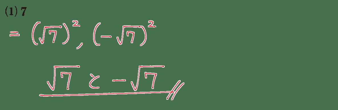 高校数学Ⅰ 数と式28 練習(1)の答え