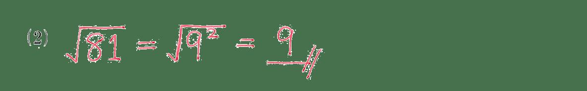高校数学Ⅰ 数と式29 例題(2)の答え