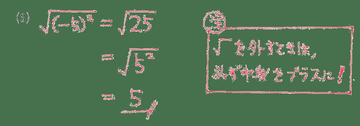 高校数学Ⅰ 数と式29 例題(3)の答え
