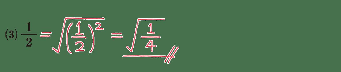 高校数学Ⅰ 数と式29 練習(3)の答え