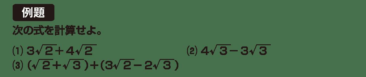 高校数学Ⅰ 数と式32 例題