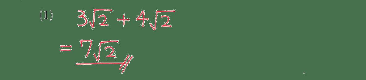 高校数学Ⅰ 数と式32 例題(1)の答え