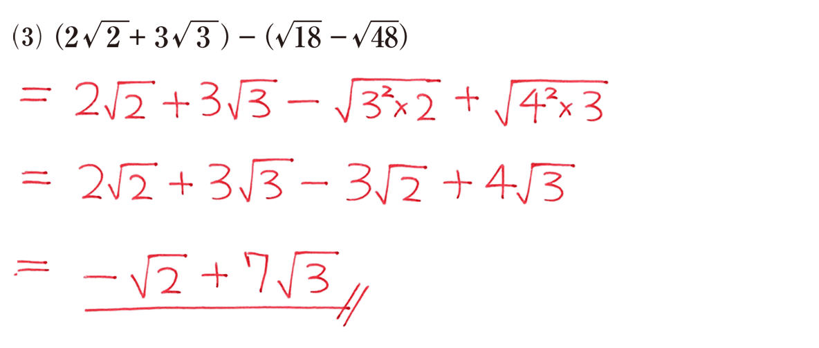 高校数学Ⅰ 数と式32 練習(3)の答え