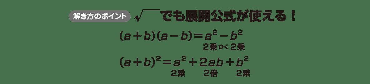 高校数学Ⅰ 数と式33 ポイント