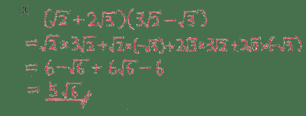 高校数学Ⅰ 数と式33 例題(3)の答え