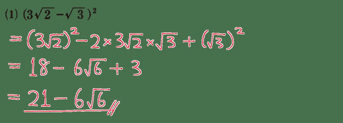 高校数学Ⅰ 数と式33 練習(1)の答え