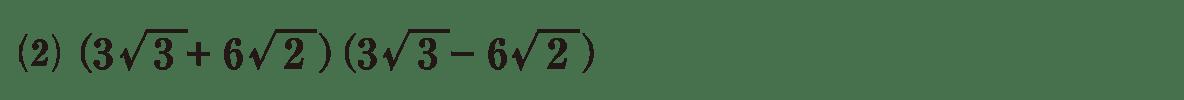 高校数学Ⅰ 数と式33 練習(2)