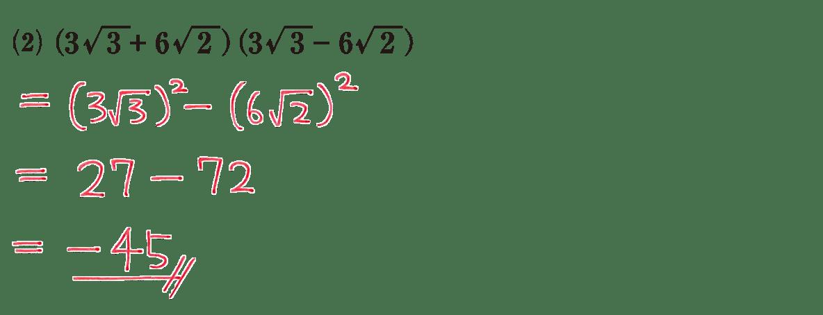 高校数学Ⅰ 数と式33 練習(2)の答え