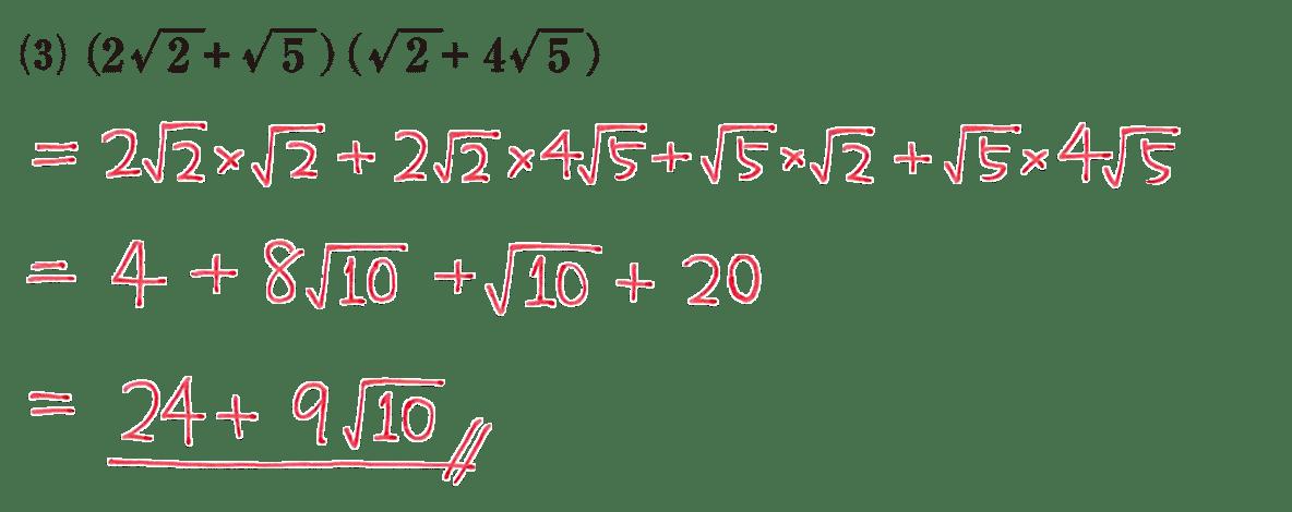 高校数学Ⅰ 数と式33 練習(3)の答え