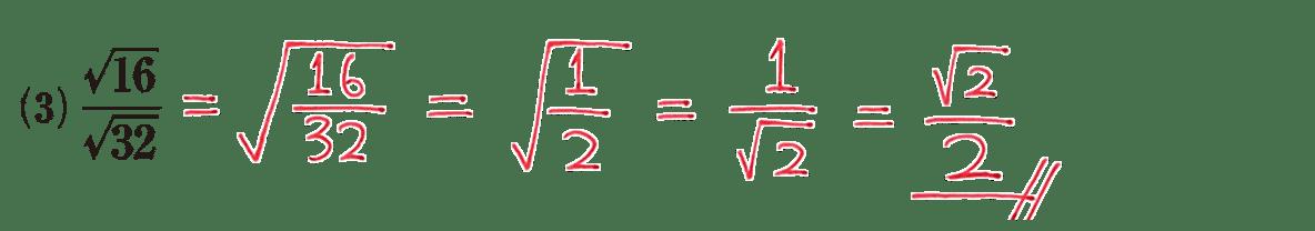 高校数学Ⅰ 数と式34 練習(3)の答え