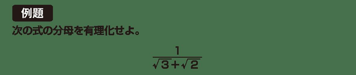 高校数学Ⅰ 数と式35 例題