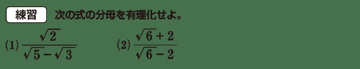 高校数学Ⅰ 数と式35 練習