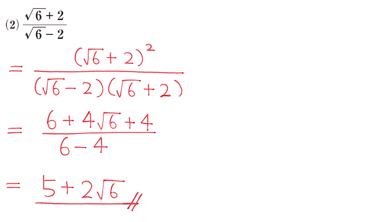 高校数学Ⅰ 数と式35 練習(2)の答え