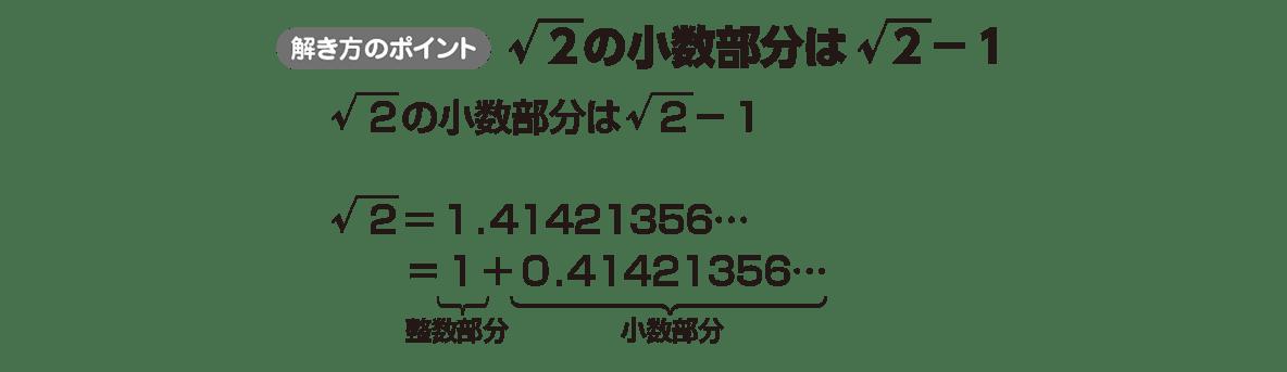 高校数学Ⅰ 数と式36 ポイント