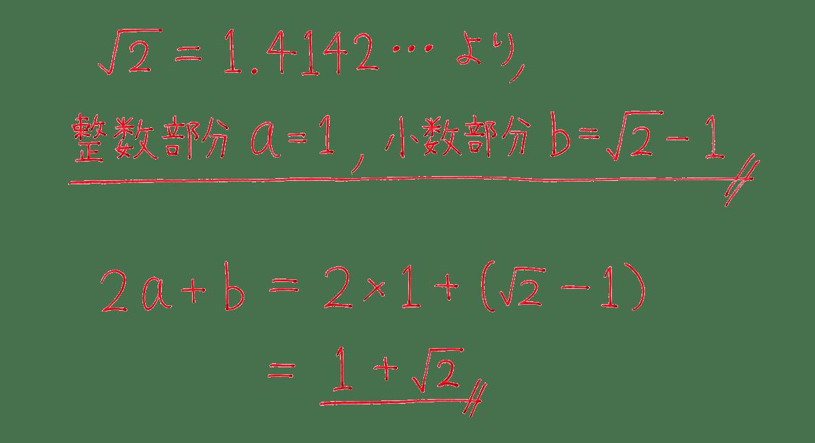 高校数学Ⅰ 数と式36 例題の答え