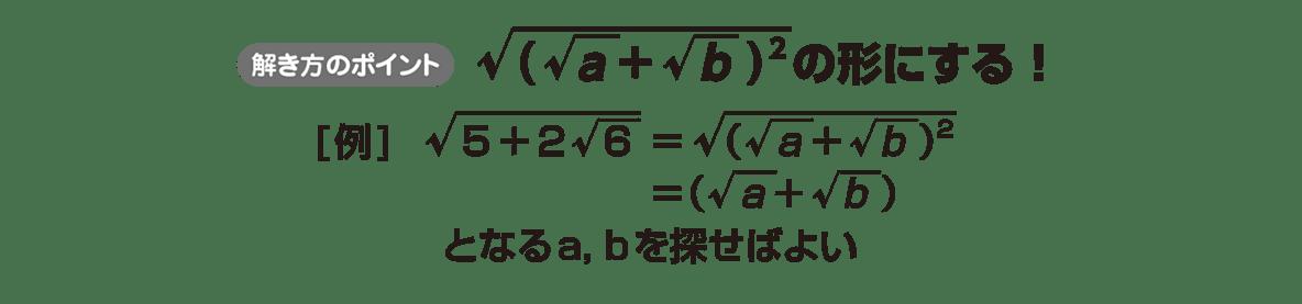 高校数学Ⅰ 数と式37 ポイント