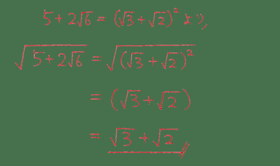 高校数学Ⅰ 数と式37 例題の答え