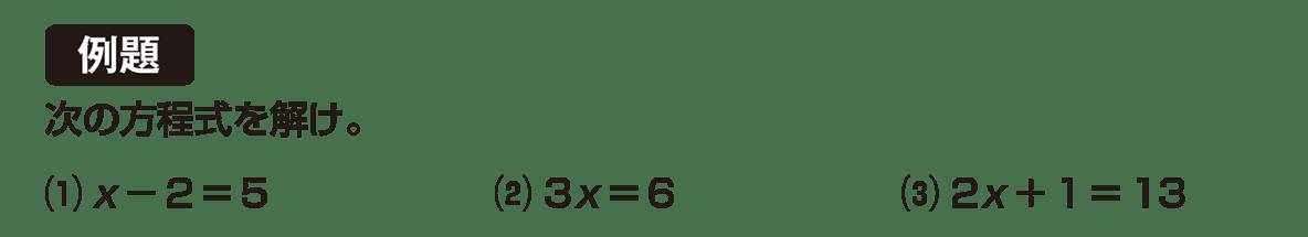 高校数学Ⅰ 数と式38 例題