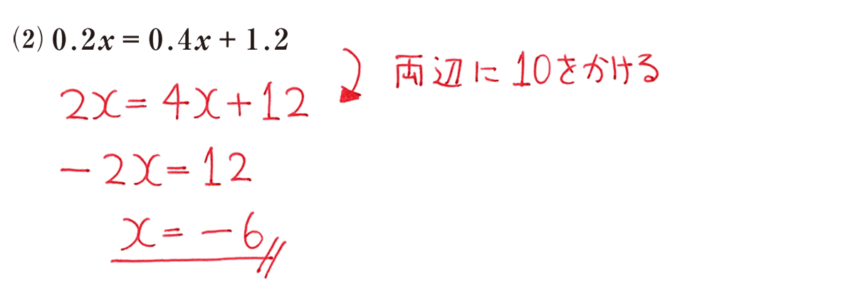 高校数学Ⅰ 数と式38 練習(2)の答え