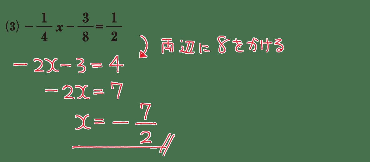 高校数学Ⅰ 数と式38 練習(3)の答え