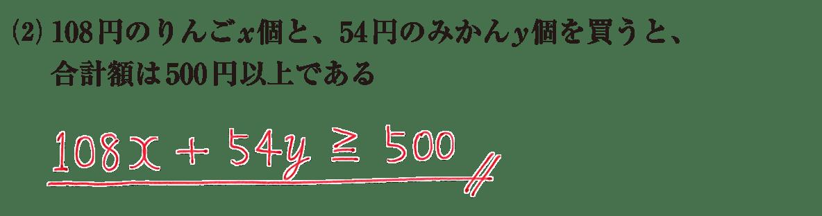 高校数学Ⅰ 数と式39 練習(2)の答え