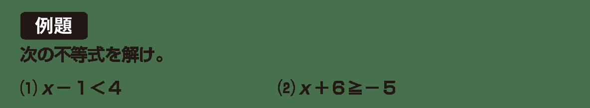 高校数学Ⅰ 数と式40 例題