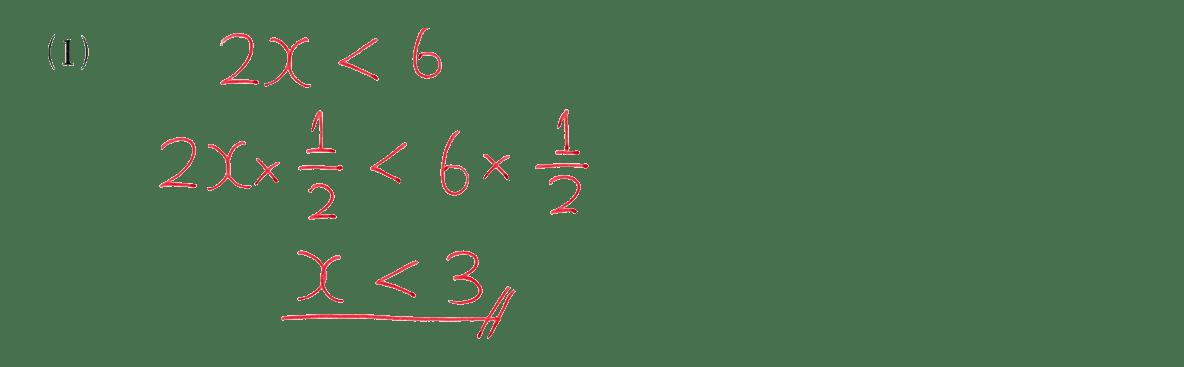 高校数学Ⅰ 数と式41 例題(1)の答え