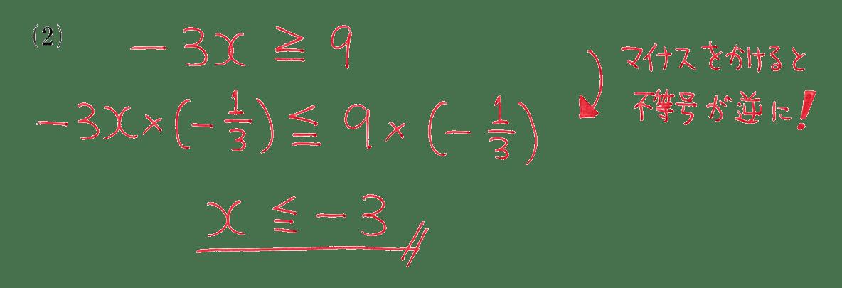 高校数学Ⅰ 数と式41 例題(2)の答え