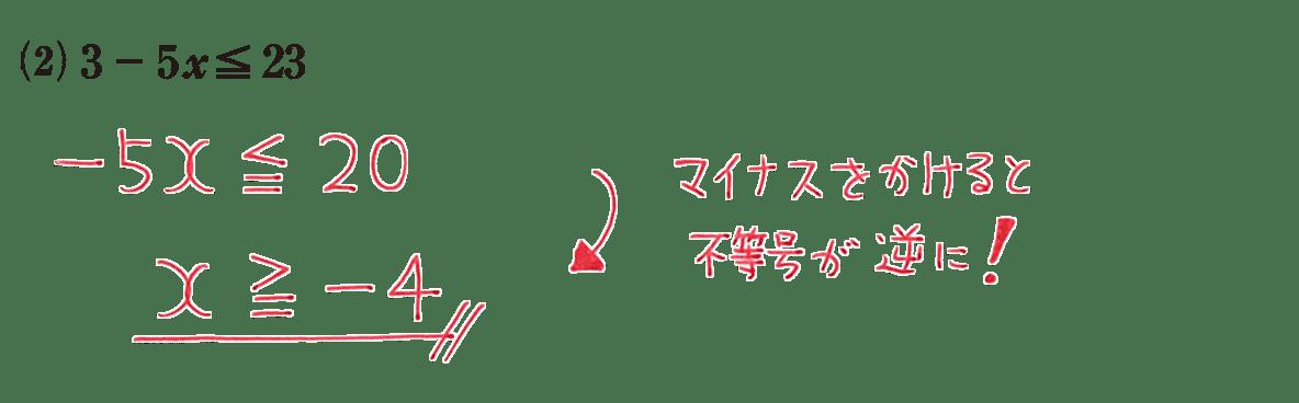 高校数学Ⅰ 数と式41 練習(2)の答え