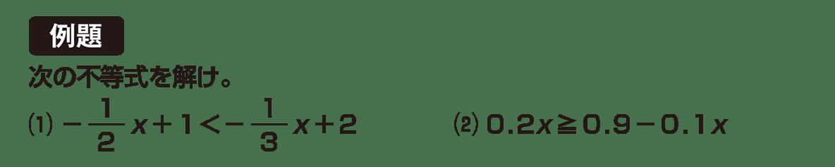 高校数学Ⅰ 数と式42 例題