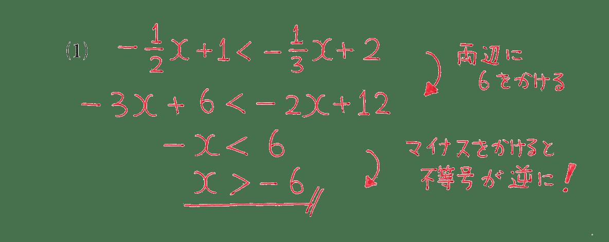 高校数学Ⅰ 数と式42 例題(1)の答え