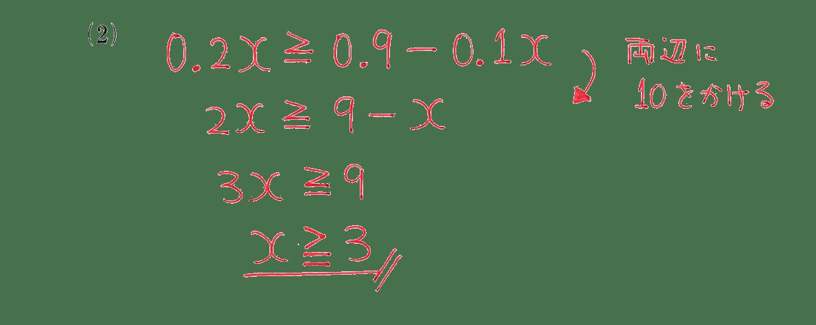高校数学Ⅰ 数と式42 例題(2)の答え