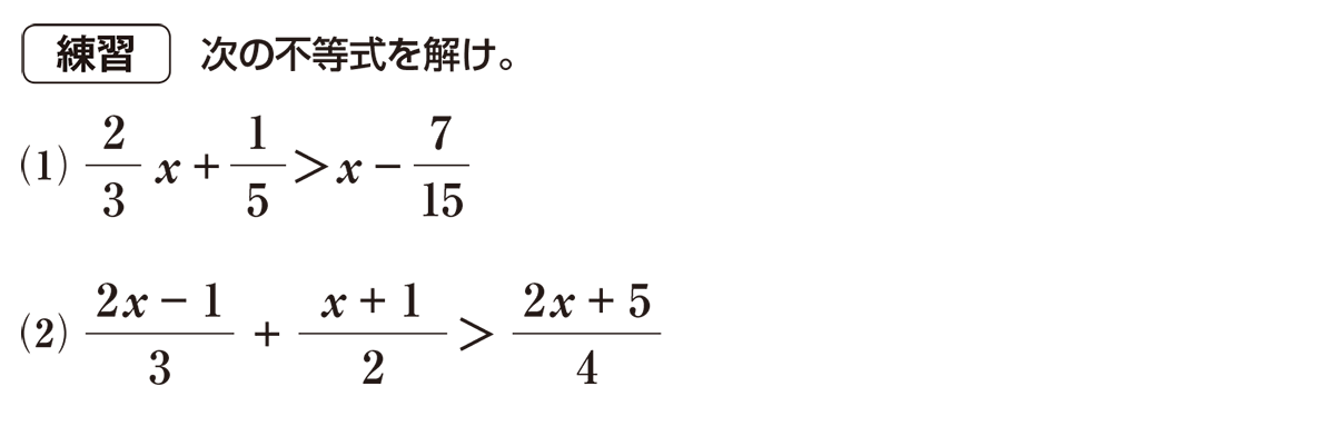 高校数学Ⅰ 数と式42 練習