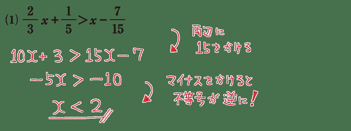高校数学Ⅰ 数と式42 練習(1)の答え