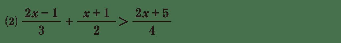 高校数学Ⅰ 数と式42 練習(2)