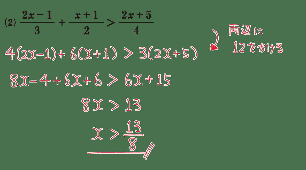 高校数学Ⅰ 数と式42 練習(2)の答え